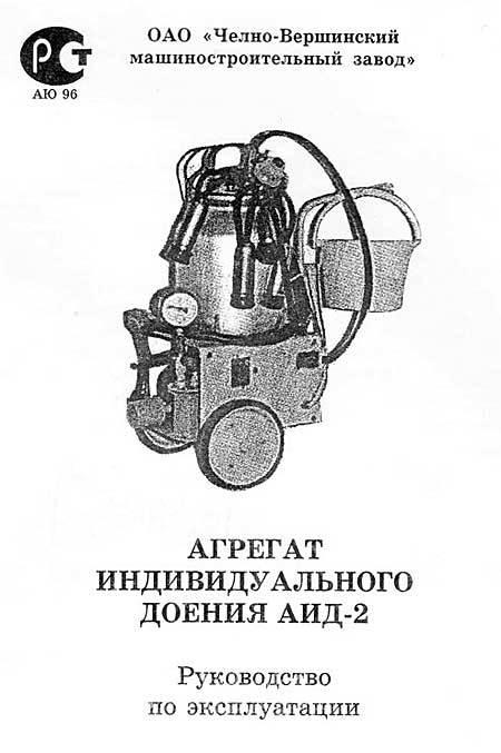 Доильный аппарат АИД-2: как собрать и использовать, принцип работы, инструкция